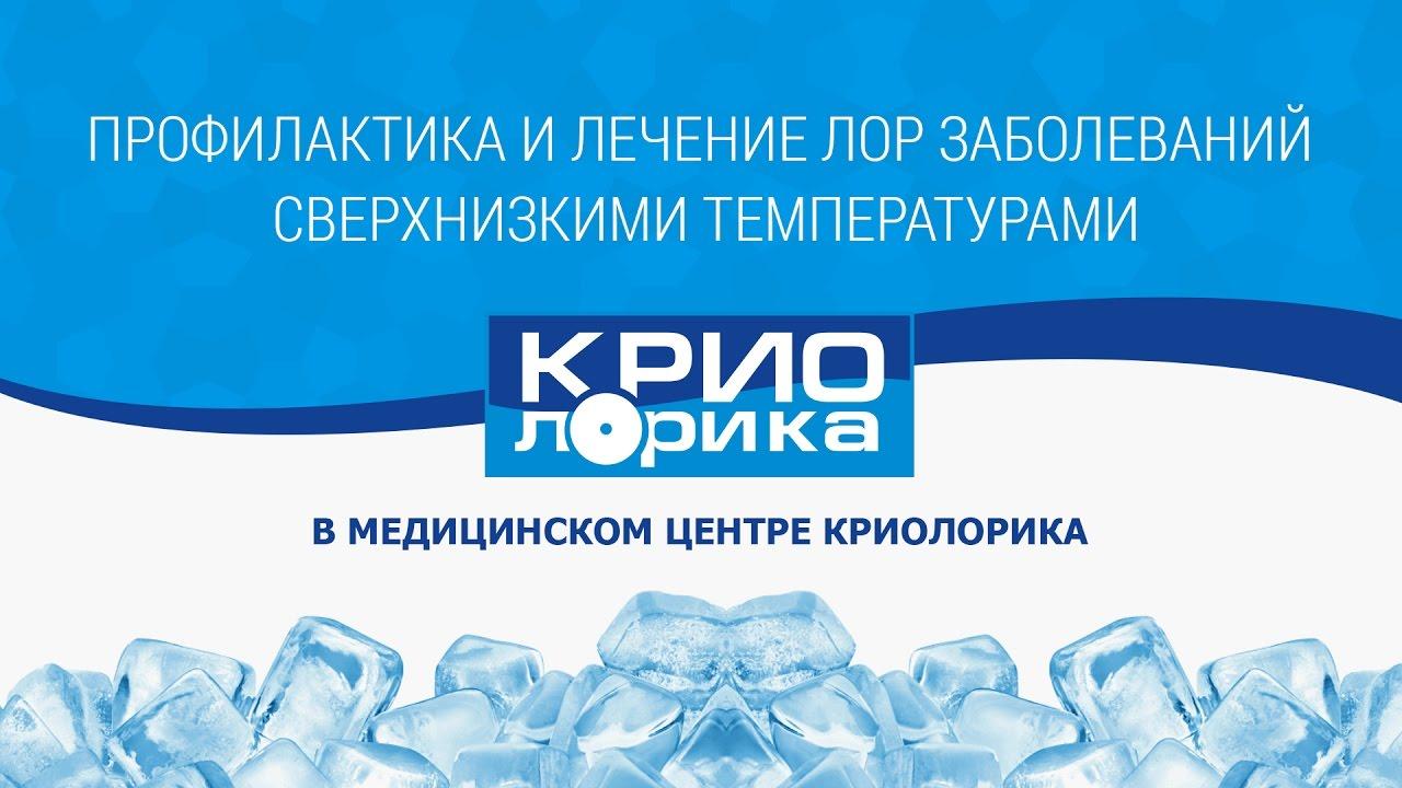 Криолечение лор заболеваний низкими температурами. Криолорика Киев