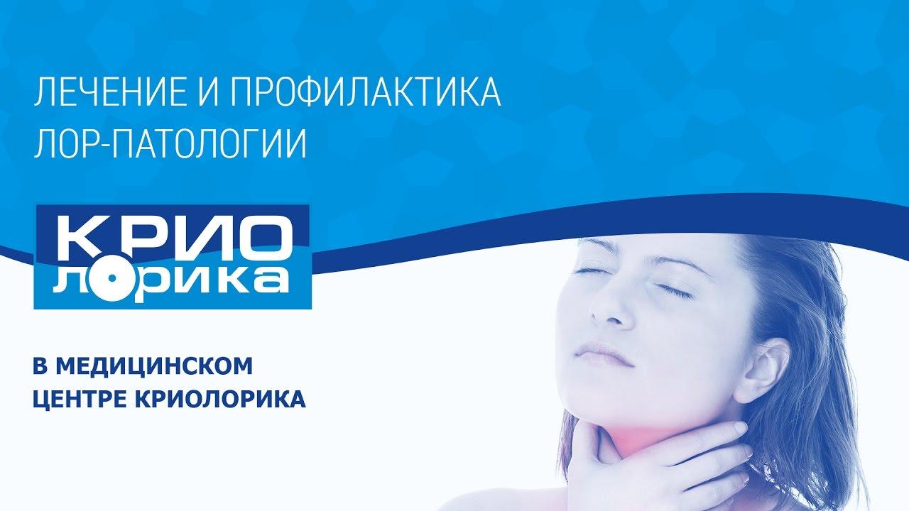 Лечение и профилактика ЛОР Заболеваний (фарингит, вазомоторный ринит)